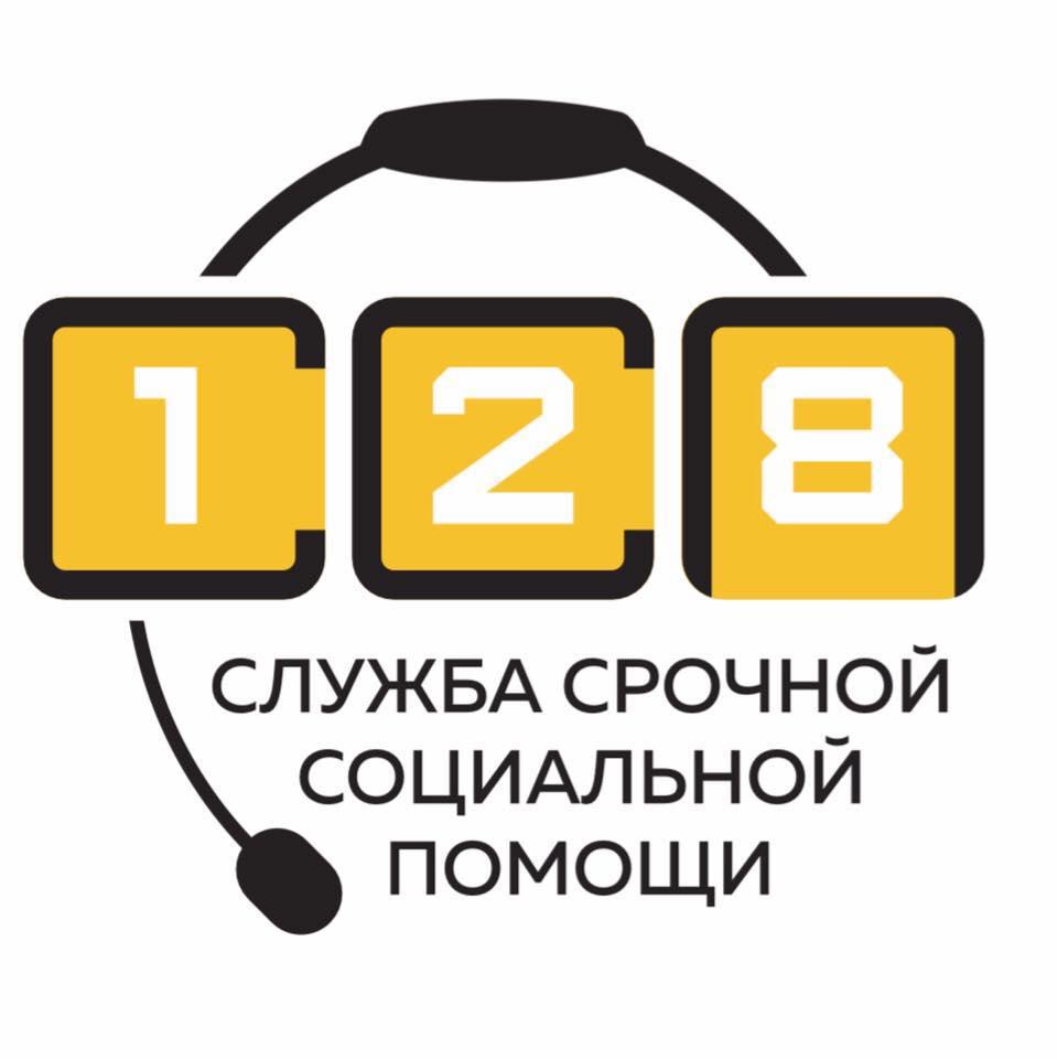 Служба Срочной Социальной Помощи «128»